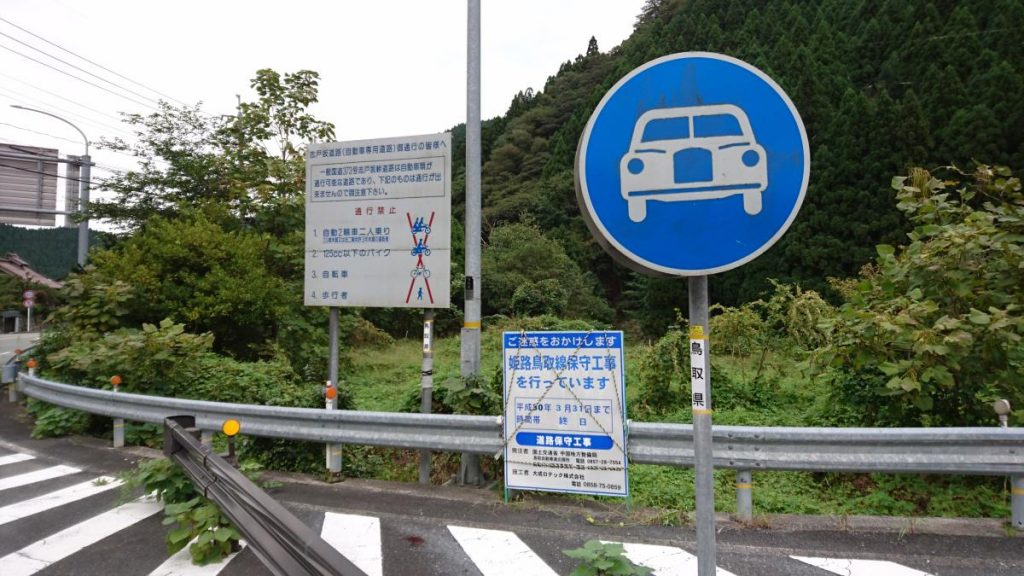 traffic sign japan