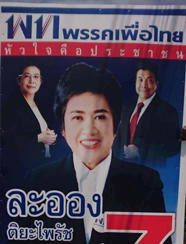 Phue-Thai-Party